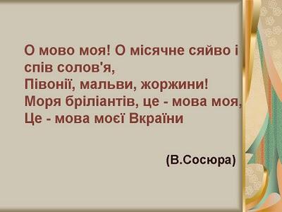 Старі й нові слова в українській мові