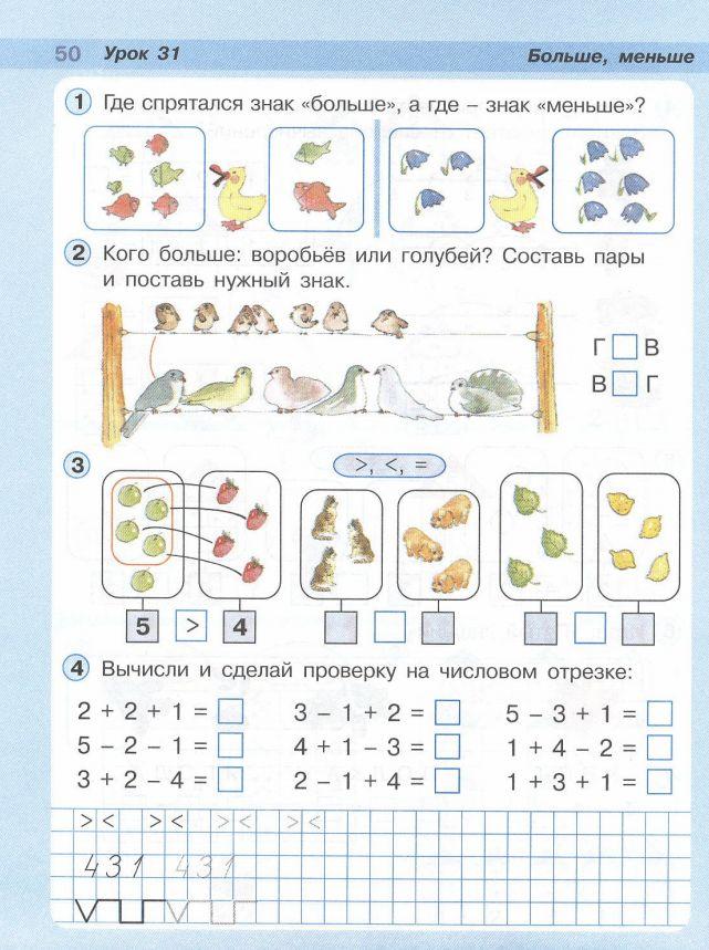 Петерсон математика 1 класс скачать