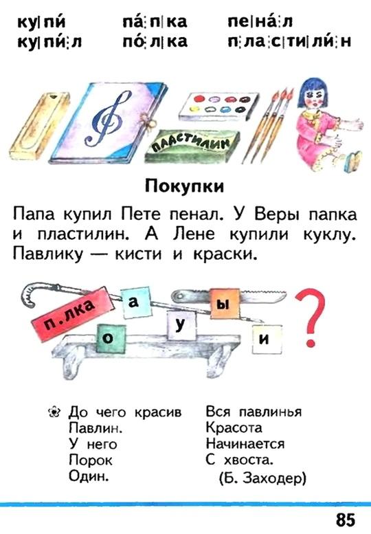 Методичка по биологии 8 класс