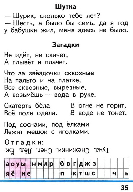 Russian language 1 2 35f.jpg