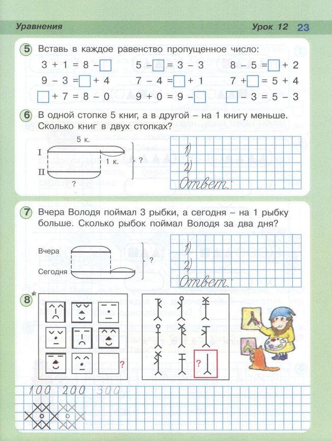 Скачать решение по математике 8 класс
