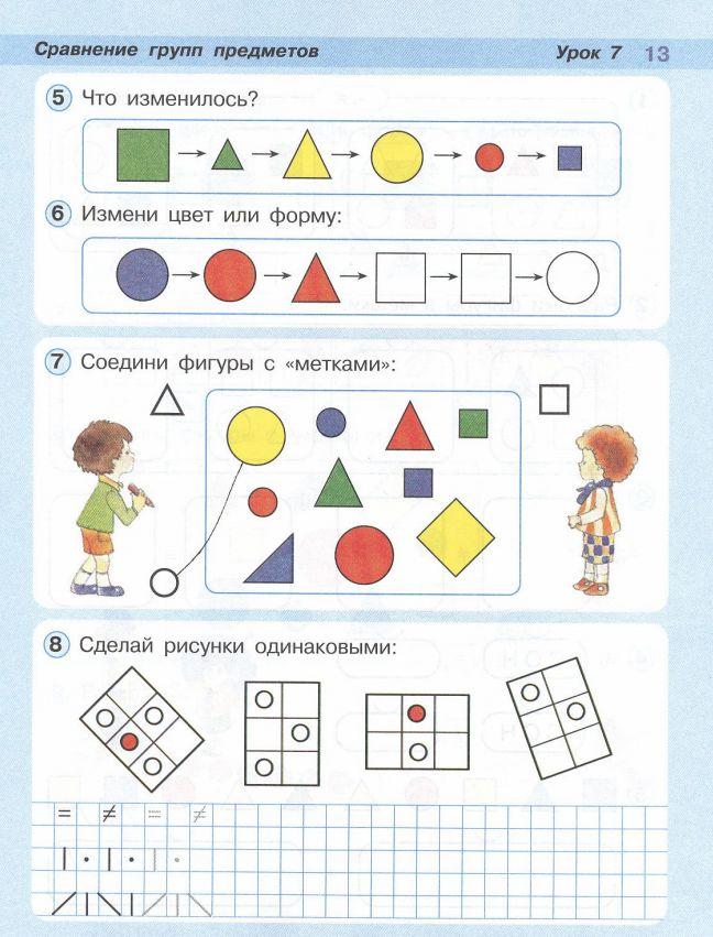 Урок 7 сравнение групп предметов