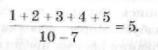 Арифметическое выражение