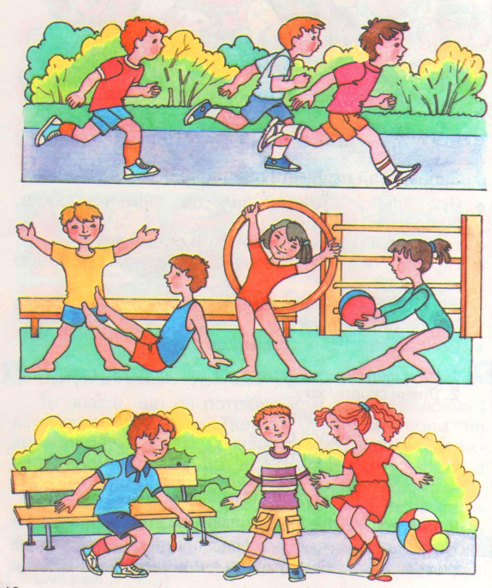 Фото: http://school.xvatit.com Основи здоров'я.