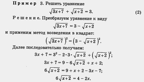 калькулятор онлайн под знаком корня