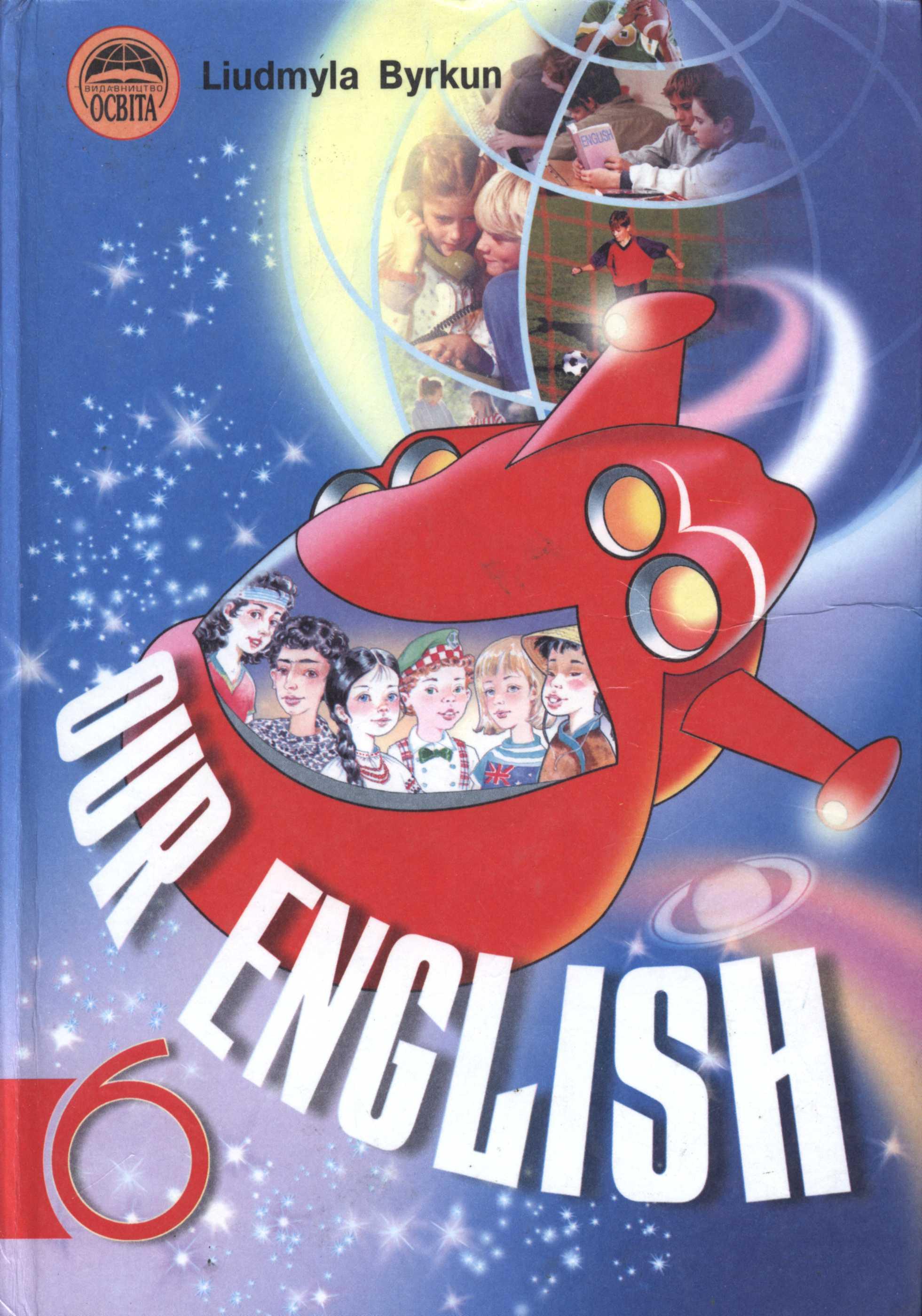 Английский язык 6 класс кузовлев решебник учебник