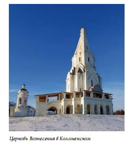 Церковь вознесения в коломенском xvi в