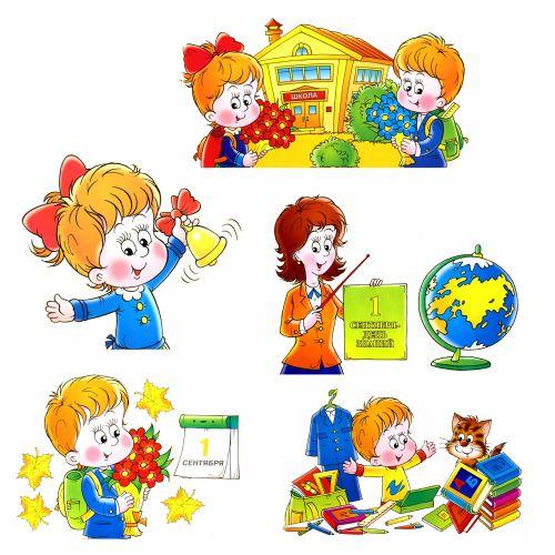 Ілюстрації школа