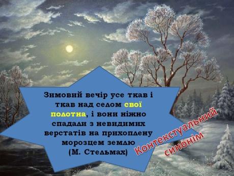 Презентація з української мови 10 клас