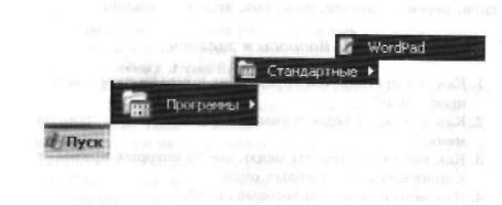 В группе программ Стандартные находится текстовый процессор Word Pad.