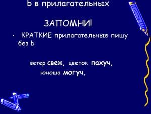 краткие прилагательные с ь знаком