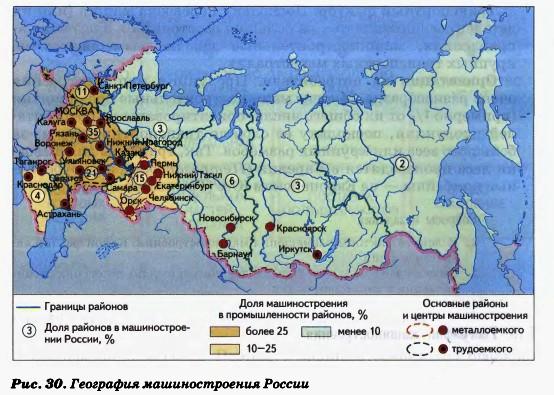География машиностроения России