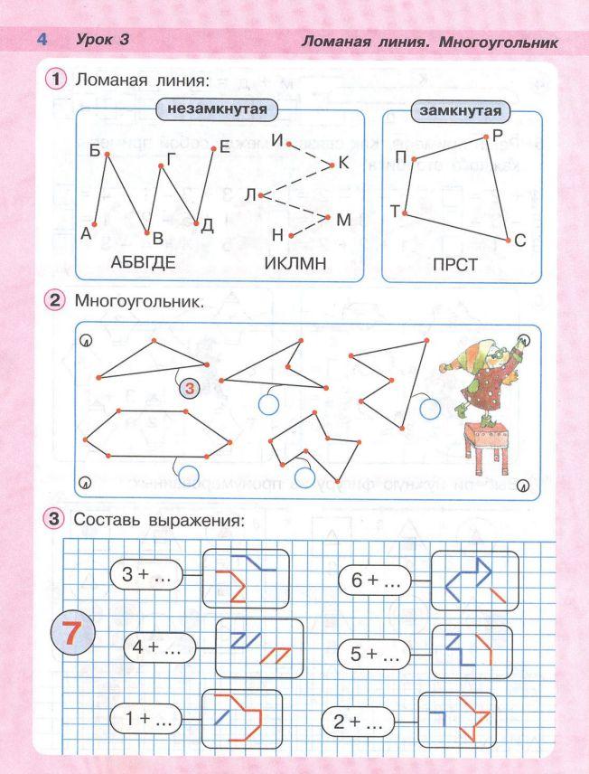 математика 2 класс петерсон ответы контрольные работы