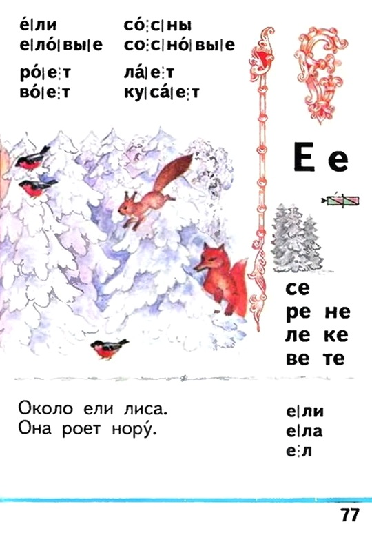 Russian language 1 1 77e.jpg