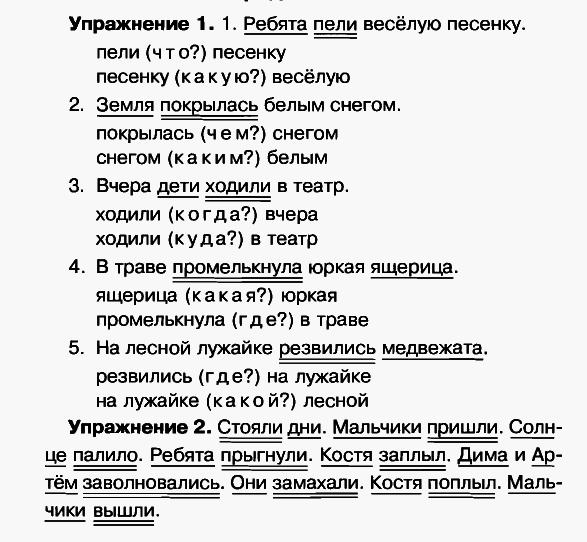 О. Д. Ушакова, Русский язык. 3