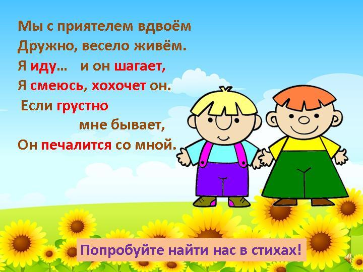 Українська мова 3 клас.