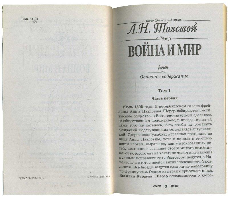 Запрещенная Эльмореденом Книга