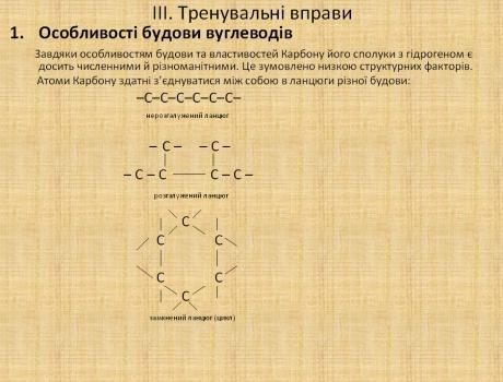 Органічні сполуки презентація уроку