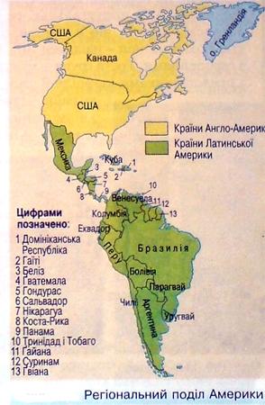 Країни латинської америки егп