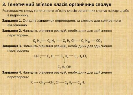 Презентація з хімії 11 клас скачати
