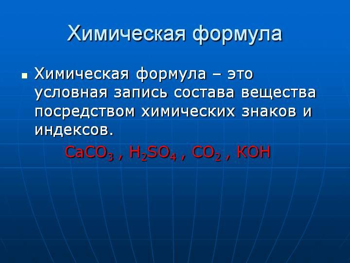 Химическое уравнение.  Химия.  Презентации по химии.  900igr.net.  Химические явления (химические реакции).