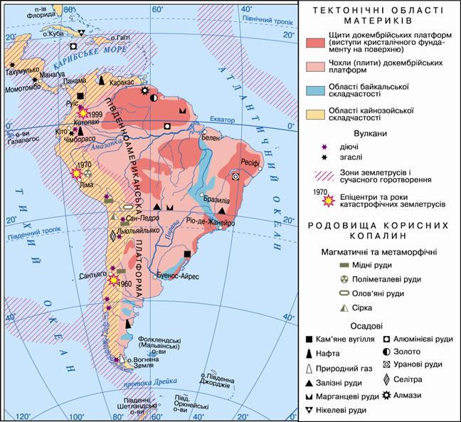 Будова земної кори Південної Америки.