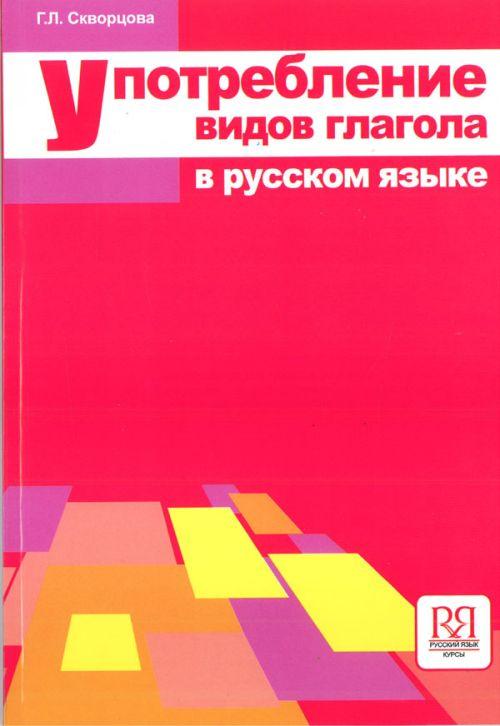 Тема «Вид дієслова».