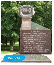 Фізика і техніка в україні
