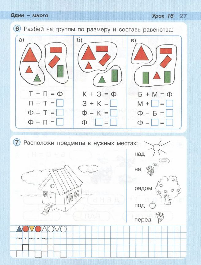 Гдз по 4 Класс 1 Часть Русский