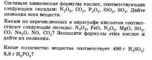 Кислоты химия 8 класс