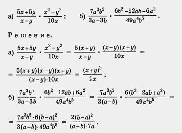 Умножение и деление алгебраических дробей. Возведение ... Сокращение Дробей