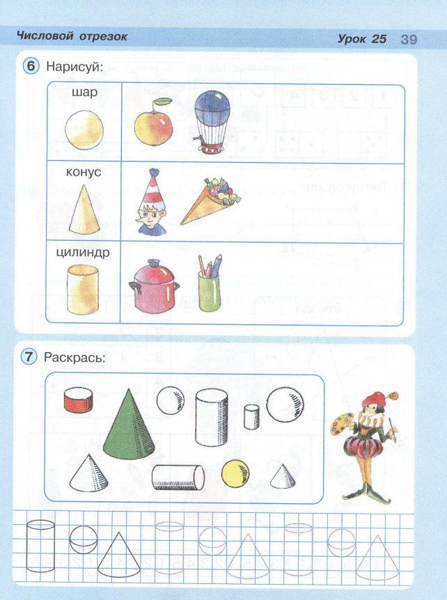 знакомство с уравнением 4 класс гармония
