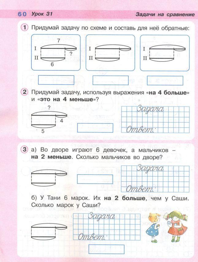 Как правильно составлять схемы к задачам 3 класс