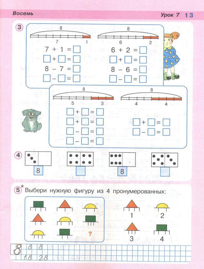 Гдз по Математике 6 Класса Дорофеев Петерсон 2 Часть