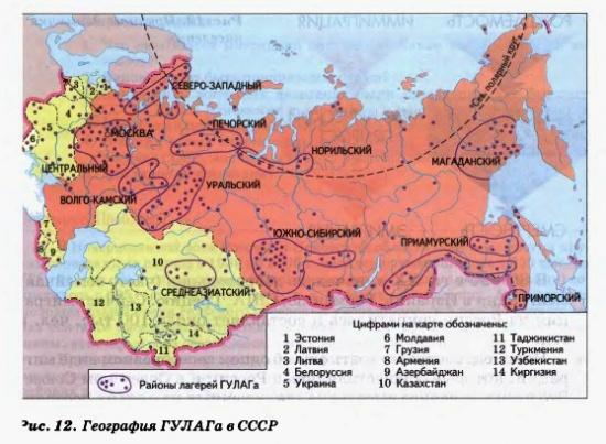 география ГУЛАГа в СССР