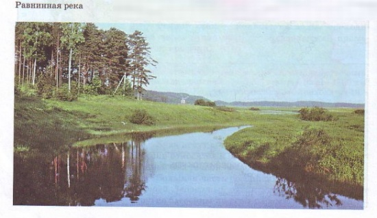 Равнинная река