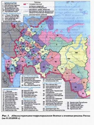 Административно-территориальное деление и основные регионы России