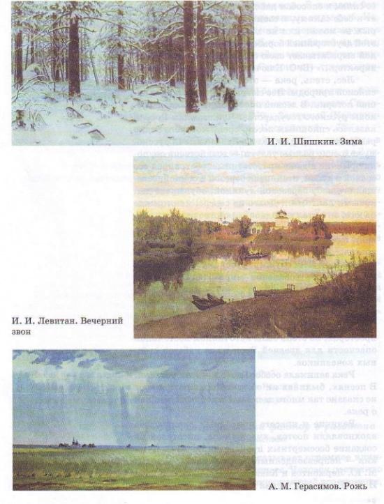 И.И. Шишкин. Зима,  И.И. Левитан. Вечерний звон,  А.М. Герасимов. Рожь