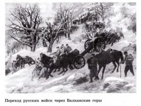 С началом русско-турецкой