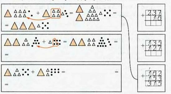 Реши Круговые Примеры 2 Класс Решебник