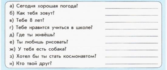 Задать вопрос и получить ответ да или нет