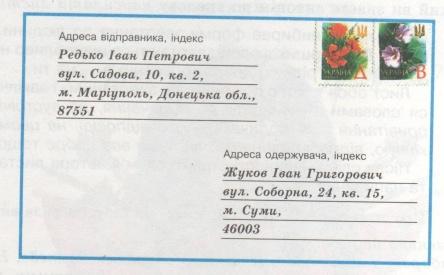 Адресу відправника пишемо на конверті