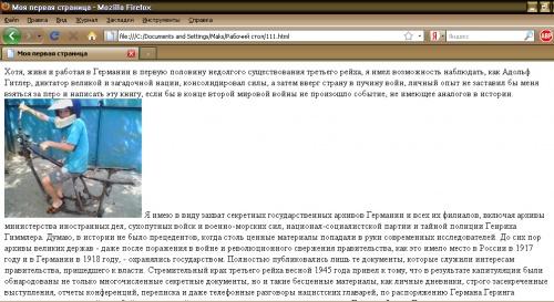 изображение на веб странице: