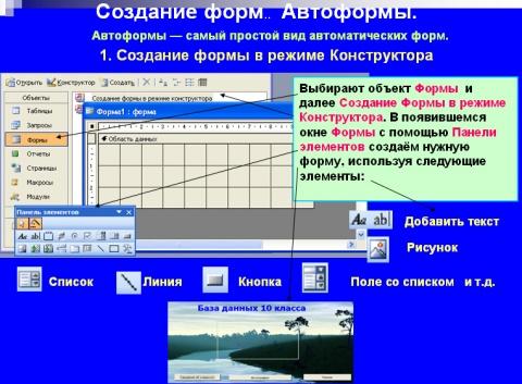 Как создать автоформу в столбец в access 2007 - Секрет мастера