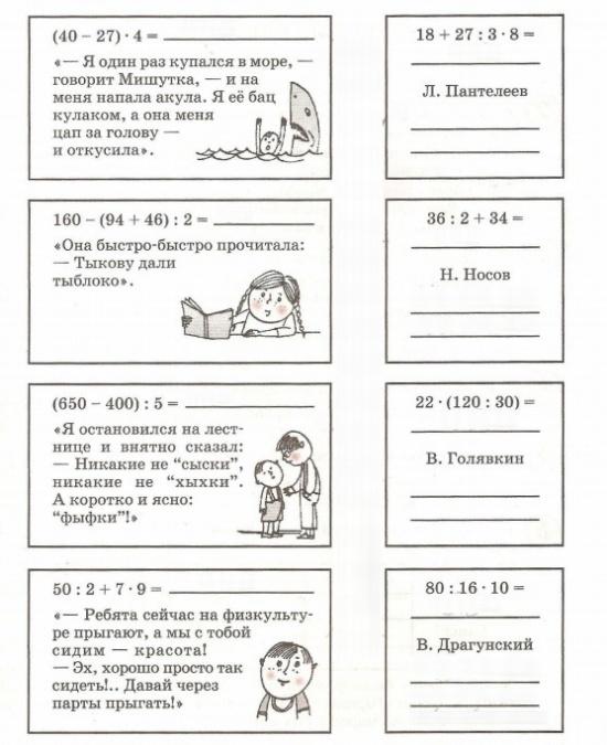 Литературная Викторина Для 4 Класса Презентация