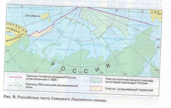 Российская часть Северного Ледовитого океана