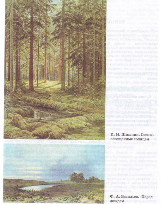 И.И. Шишкин. Сосны, освещённые солнцем, Ф.А. Васильев. Перед дождём