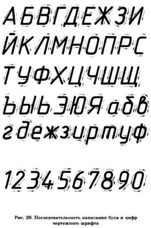 1. Начертание букв выполняйте