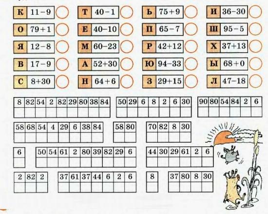 видео урок по математике 2 класс сложение и вычитание чисел
